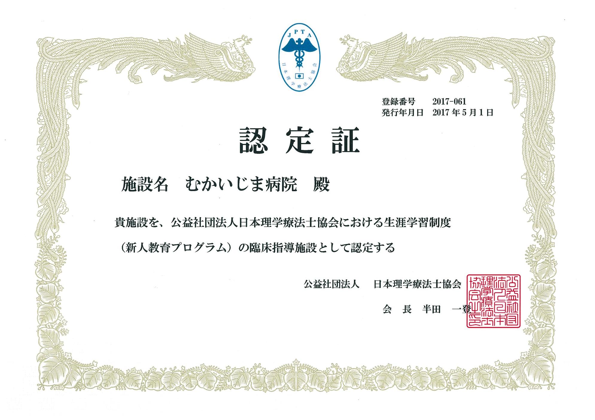 理学 療法 協会 日本 士